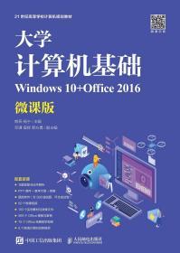 大学计算机基础(Windows10+Office2016)(微课版)