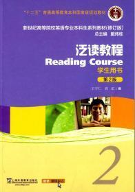 正版 修订版泛读教程(第2版)2 学生用书 王守仁 上海外语教
