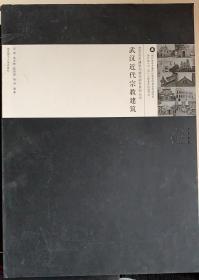 武汉近代宗教建筑