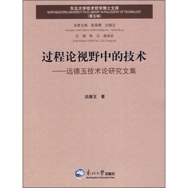 过程论视野中的技术:远德玉技术论研究文集