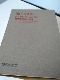 银川书画院院展作品集   全一套,共15册   95品