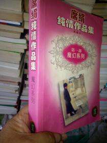 席绢纯情作品集典藏本-第一部魔幻系列