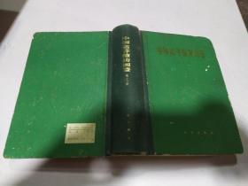 中国高等植物图鉴(第5册)