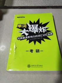 星火英语单词大爆炸:中国最具影响力的词汇记忆品牌(