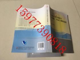 2012年普通高等学校招生全国统一考试大纲的说明(文科)