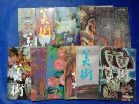 美术(月刊)1988年第1-12期缺第5期