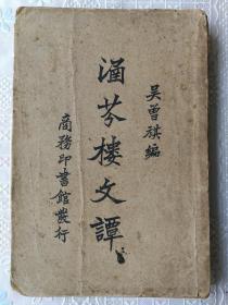 民国17年吴曾祺《涵芬楼文谭》当时商务印书馆经典版本,一再重印