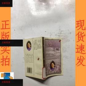 【欢迎下单!】天空之城艾晓明上海书店出版社9787806223475