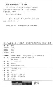 不一样的学校不一样的教育:深圳市沪教院福田实验学校办学之路