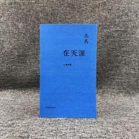 香港牛津版  北岛《在天涯:北岛诗选》(精装)