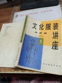 文化服装讲座 5 男装编,扉页有字迹