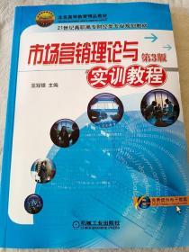 市场营销理论与实训教程(第三版)