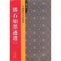 邓石如墨迹选(2)