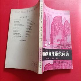中国自然地理常识问答,少年百科丛书
