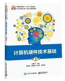 【全新正版】计算机硬件技术基础(第2版)9787121289064电子工业出版社