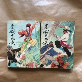 青城十九侠(四、五)