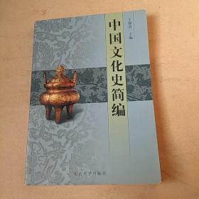 中国文化史简编