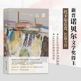 云游:诺贝文学奖得主奥尔加·托卡尔长篇新作