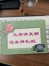 上海市市内电话局 使用讲文明 服务讲礼貌 广告一张