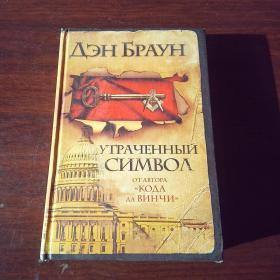УТРАЧЕНЫЙ СИМВОА(俄语原版,THE LOST SYMBOL)