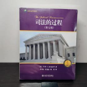 司法的过程:美国、英国和法国法院评介