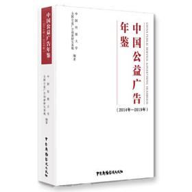中国公益广告年鉴(2014年-2019年)