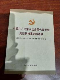 中国共产党第六次全国代表大会莫斯科档案史料选录