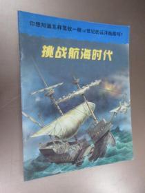 挑战航海时代