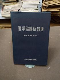 医学缩略语词典