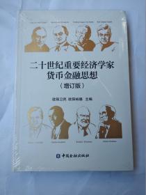 二十世纪重要经济学家货币金融思想(增订版)【未拆封】