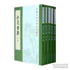洪亮吉集--古典文学 (全五册)