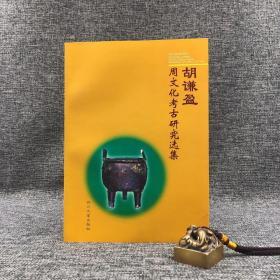 独家| 91岁胡谦盈先生签名钤印《胡谦盈周文化考古研究选集》(锁线胶订,一版一印)