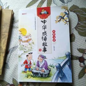 中华成语故事5 大全彩图注音版