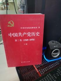 中国共产党历史(第二卷):第二卷(1949-1978)下册