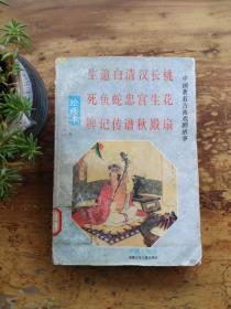 绘画本 中国著名古典戏曲故事