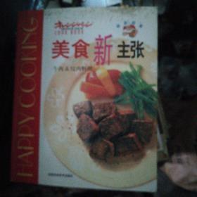 美食新主张--牛肉&绞肉料理