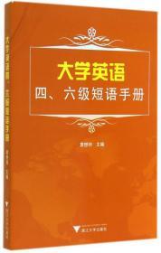 正版大学英语四、六级短语手册