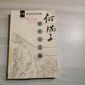 何满子学术论文集(中)——古小说经典谈丛