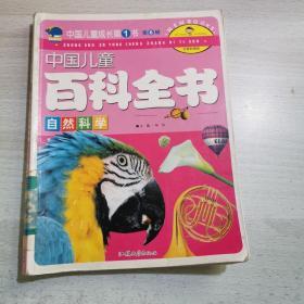 中国儿童成长第1书(注音彩图版)·第6辑-中国儿童百科全书自然?