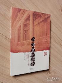 中国官府藏书