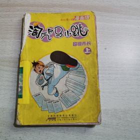 淘气包马小跳:超级市长(上)(漫画版)