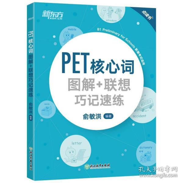 新东方PET核心词图解+联想巧记速练(2020改革版)