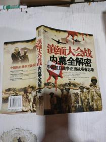 滇缅大会战内幕全解密 中国抗日战争正面战场备忘录