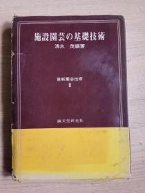 施设园艺之基础技术(日文原版书最新园艺技术8)