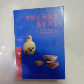 中国古玩珠宝鉴定大全