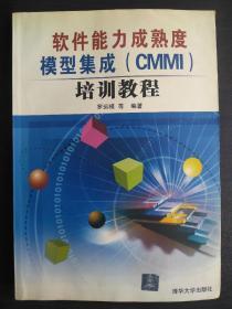 软件能力成熟度模型集成(CMMI)培训教程【正版!书籍干净 板正 不缺页 书内有少量铅笔的勾画和标注 本店就不用橡皮擦了 也许会对购书人有所帮助 】