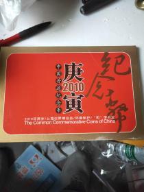 2010庚寅中国普通纪念币(原盒4枚装)