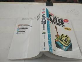 C言语综合研究 第2种 日文