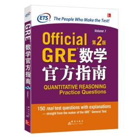 正版新东方 GRE数学官方指南:第2版