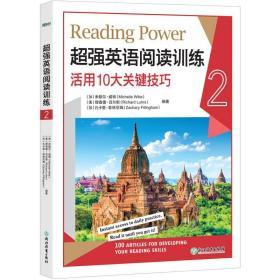 正版新东方 超强英语阅读训练2